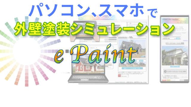 塗装の色を自宅でシミュレーション